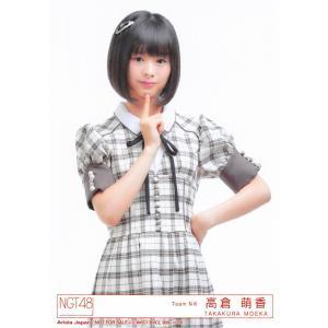 高倉萌香 生写真 NGT48 世界の人へ 封入特典 Type-B|fuwaneko