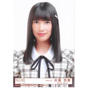 佐藤杏樹 生写真 NGT48 世界の人へ 封入特典 Type-A fuwaneko
