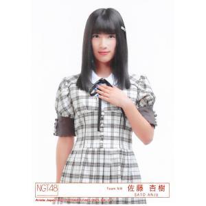 佐藤杏樹 生写真 NGT48 世界の人へ 封入特典 Type-B fuwaneko
