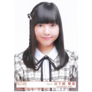 日下部愛菜 生写真 NGT48 世界の人へ 封入特典 Type-A|fuwaneko