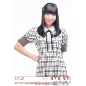 日下部愛菜 生写真 NGT48 世界の人へ 封入特典 Type-B|fuwaneko
