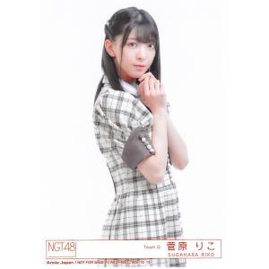 菅原りこ 生写真 NGT48 世界の人へ 封入特典 Type-B fuwaneko