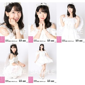 柏木由紀 生写真 AKB48 2018年10月 vol.2 個別 5種コンプ