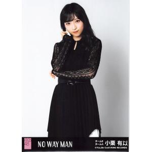 小栗有以 生写真 AKB48 NO WAY MAN 劇場盤 選抜Ver.