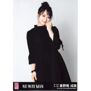 倉野尾成美 生写真 AKB48 NO WAY MAN 劇場盤 選抜Ver.|fuwaneko
