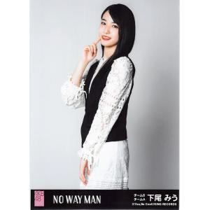 下尾みう 生写真 AKB48 NO WAY MAN 劇場盤 選抜Ver. fuwaneko
