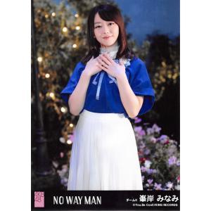 峯岸みなみ 生写真 AKB48 NO WAY MAN 劇場盤 池の水を抜きたいVer.|fuwaneko