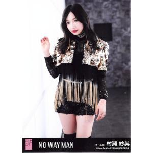 村瀬紗英 生写真 AKB48 NO WAY MAN 劇場盤 わかりやすくてごめんVer. fuwaneko