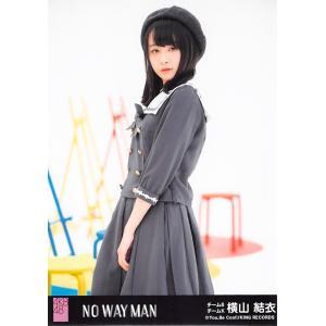 横山結衣 生写真 AKB48 NO WAY MAN 劇場盤 おはようから始まる世界Ver.|fuwaneko