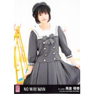 高倉萌香 生写真 AKB48 NO WAY MAN 劇場盤 おはようから始まる世界Ver.|fuwaneko