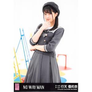 行天優莉奈 生写真 AKB48 NO WAY MAN 劇場盤 おはようから始まる世界Ver.|fuwaneko
