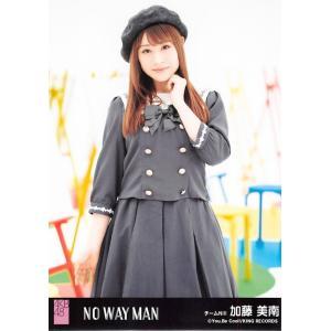 加藤美南 生写真 AKB48 NO WAY MAN 劇場盤 おはようから始まる世界Ver.|fuwaneko