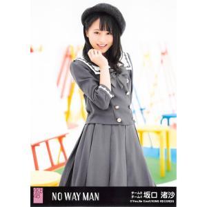 坂口渚沙 生写真 AKB48 NO WAY MAN 劇場盤 おはようから始まる世界Ver. fuwaneko
