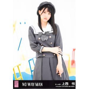 上西怜 生写真 AKB48 NO WAY MAN 劇場盤 おはようから始まる世界Ver. fuwaneko