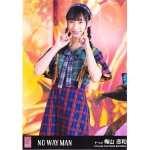 梅山恋和 生写真 AKB48 NO WAY MAN 劇場盤 最強ツインテールVer. fuwaneko