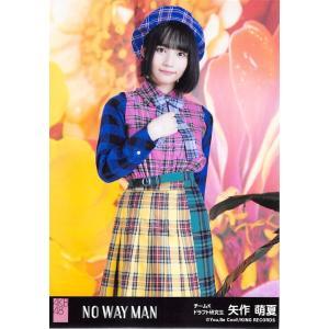 矢作萌夏 生写真 AKB48 NO WAY MAN 劇場盤 最強ツインテールVer.|fuwaneko