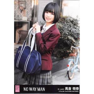 高倉萌香 生写真 AKB48 NO WAY MAN 劇場盤 夢へのプロセスVer.|fuwaneko