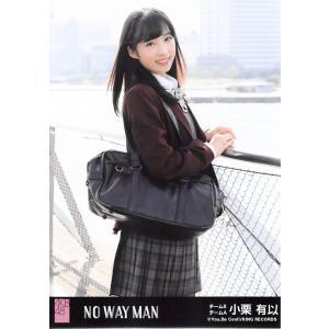 小栗有以 生写真 AKB48 NO WAY MAN 劇場盤 夢へのプロセスVer.