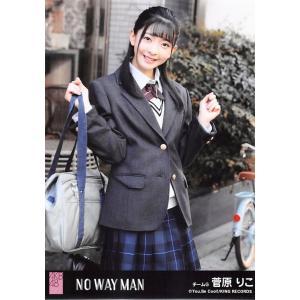 菅原りこ 生写真 AKB48 NO WAY MAN 劇場盤 夢へのプロセスVer. fuwaneko