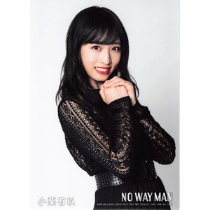小栗有以 生写真 AKB48 NO WAY MAN 通常盤封入 選抜Ver.
