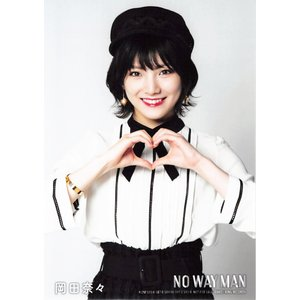 岡田奈々 生写真 AKB48 NO WAY MAN 通常盤封入 選抜Ver.|fuwaneko