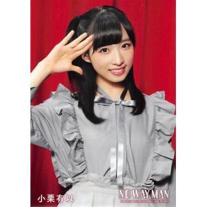 小栗有以 生写真 AKB48 NO WAY MAN 通常盤封入 夢へのプロセスVer.