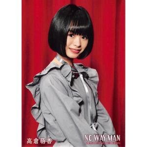 高倉萌香 生写真 AKB48 NO WAY MAN 通常盤封入 夢へのプロセスVer.|fuwaneko