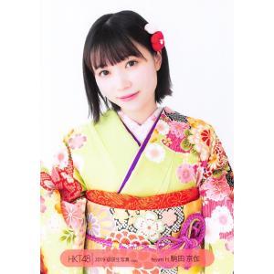 駒田京伽 生写真 HKT48 2019年 福袋 封入特典 A fuwaneko