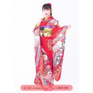 栗原紗英 生写真 HKT48 2019年 福袋 封入特典 C fuwaneko