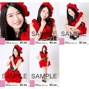 横山由依 生写真 AKB48 2018年12月 vol.2 個別 5種コンプ|fuwaneko