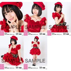 矢作萌夏 生写真 AKB48 2018年12月 vol.2 個別 5種コンプ|fuwaneko