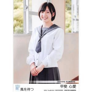 甲斐心愛 生写真 STU48 風を待つ 劇場盤 A  STU48 2ndシングル 『風を待つ』 劇場...