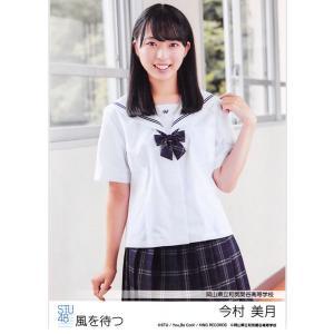 今村美月 生写真 STU48 風を待つ 劇場盤 B  STU48 2ndシングル 『風を待つ』 劇場...