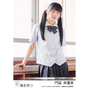 門脇実優菜 生写真 STU48 風を待つ 劇場盤 B  STU48 2ndシングル 『風を待つ』 劇...