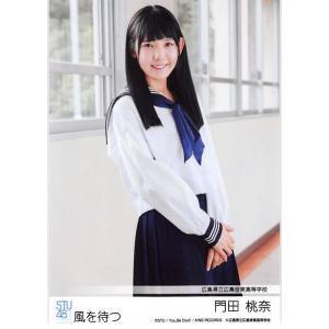 門田桃奈 生写真 STU48 風を待つ 劇場盤  STU48 2ndシングル 『風を待つ』 劇場盤特...