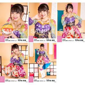 向井地美音 生写真 AKB48 2019年01月 vol.1 個別 5種コンプ|fuwaneko