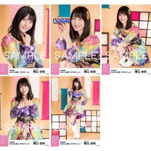 横山由依 生写真 AKB48 2019年01月 vol.1 個別 5種コンプ|fuwaneko