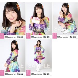 横山由依 生写真 AKB48 2019年01月 vol.2 個別 5種コンプ|fuwaneko