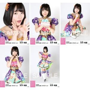 矢作萌夏 生写真 AKB48 2019年01月 vol.2 個別 5種コンプ|fuwaneko