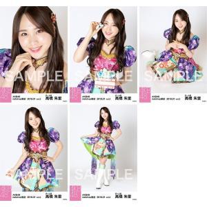 高橋朱里 生写真 AKB48 2019年01月 vol.2 個別 5種コンプ|fuwaneko