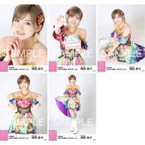 岡田奈々 生写真 AKB48 2019年01月 vol.2 個別 5種コンプ|fuwaneko
