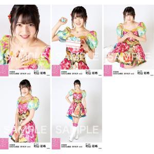 村山彩希 生写真 AKB48 2019年01月 vol.2 個別 5種コンプ|fuwaneko