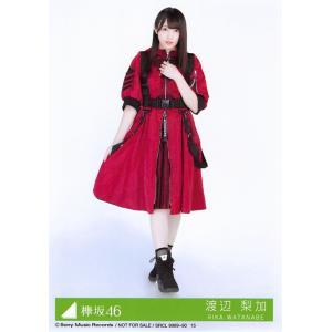 渡辺梨加 生写真 欅坂46 黒い羊 封入特典 Type-D