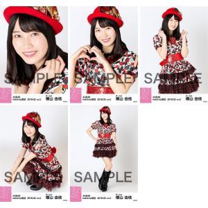 横山由依 生写真 AKB48 2019年02月 vol.2 個別 5種コンプ|fuwaneko