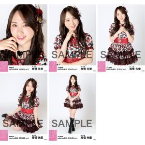 高橋朱里 生写真 AKB48 2019年02月 vol.2 個別 5種コンプ|fuwaneko