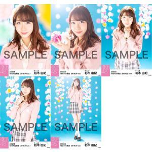 柏木由紀 生写真 AKB48 2019年03月 vol.1 個別 5種コンプ|fuwaneko