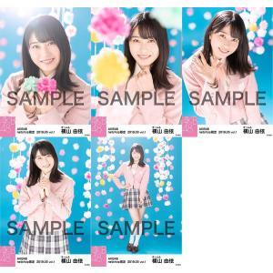 横山由依 生写真 AKB48 2019年03月 vol.1 個別 5種コンプ|fuwaneko