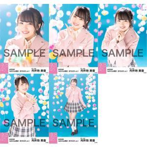 向井地美音 生写真 AKB48 2019年03月 vol.1 個別 5種コンプ fuwaneko