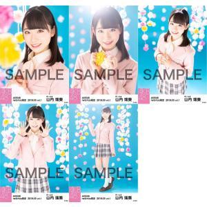 山内瑞葵 生写真 AKB48 2019年03月 vol.1 個別 5種コンプ fuwaneko