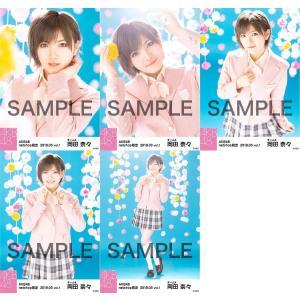 岡田奈々 生写真 AKB48 2019年03月 vol.1 個別 5種コンプ|fuwaneko